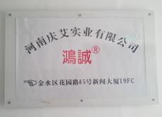 庆艾实业引路牌