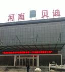 河南贝迪塑胶有限公司