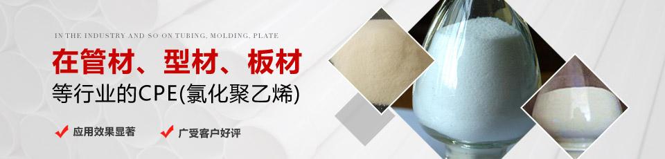 氯化聚乙烯价格,高氯化聚乙烯