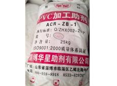 PVC加工助剂 ACRZB-1