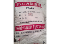 PVC内润滑剂ZB-60
