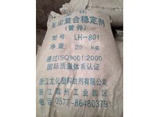 无尘复合稳定剂LH-801