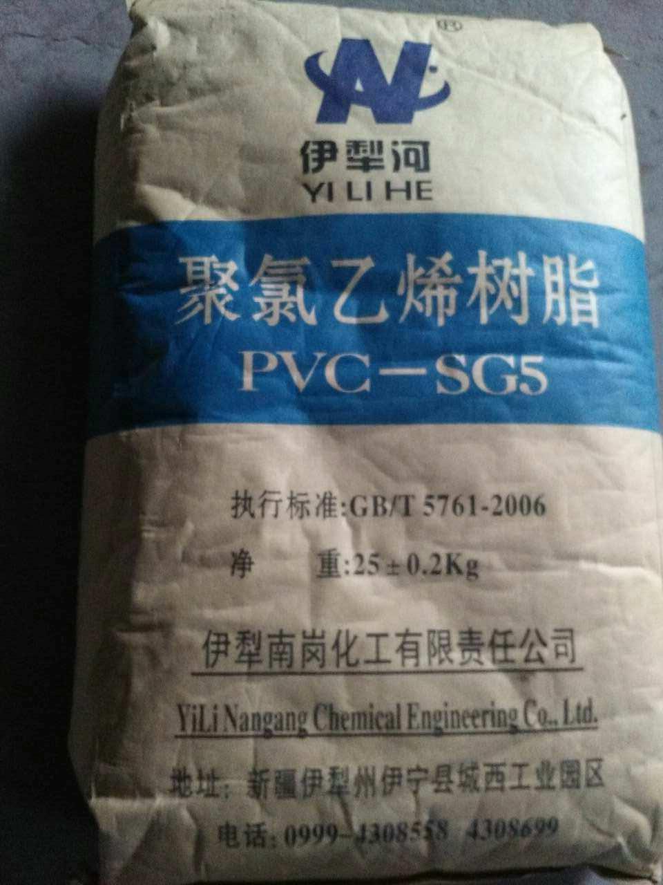 伊利南岗PVC树脂粉(SG5)