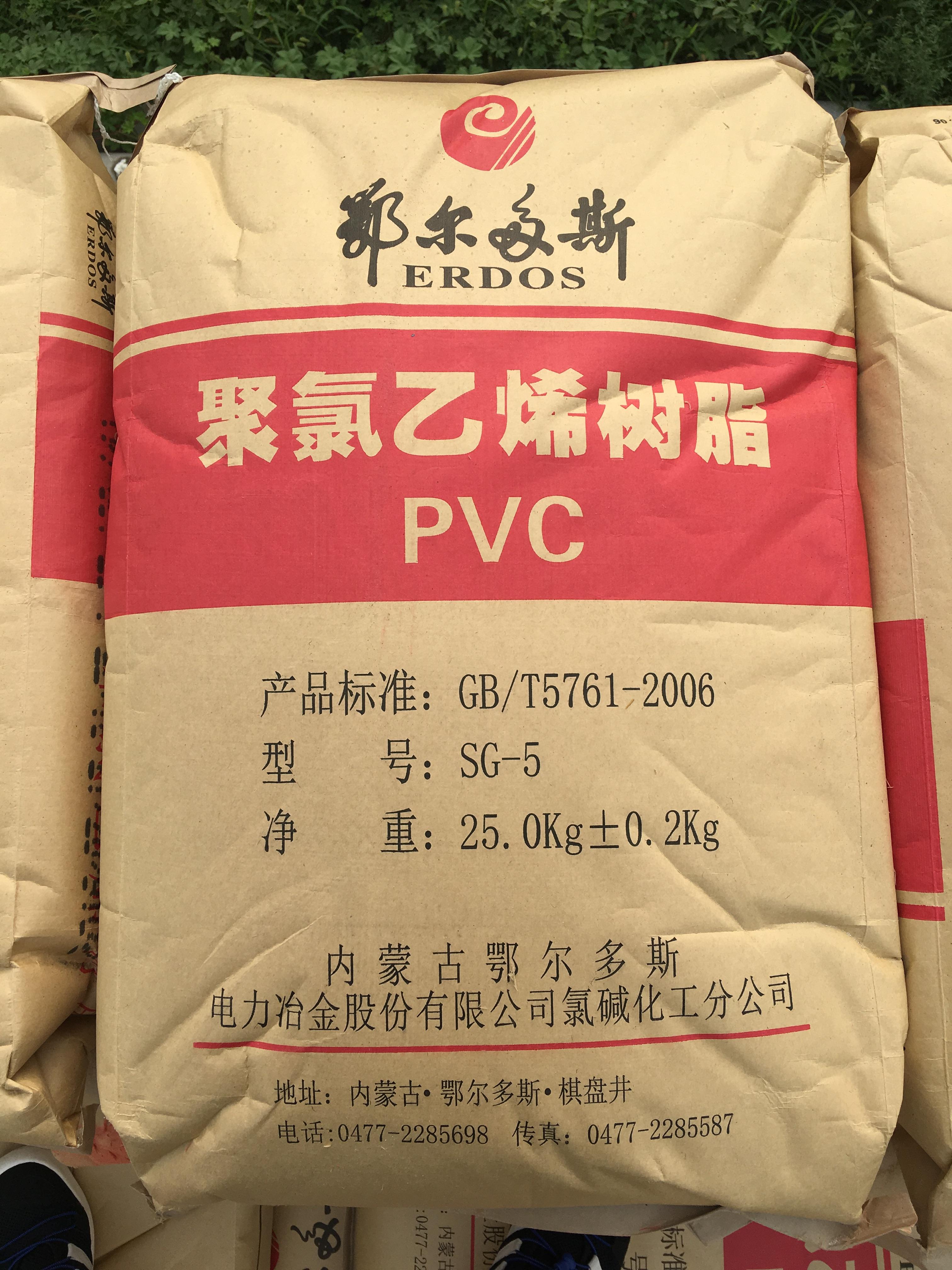 鄂尔多斯PVC树脂粉