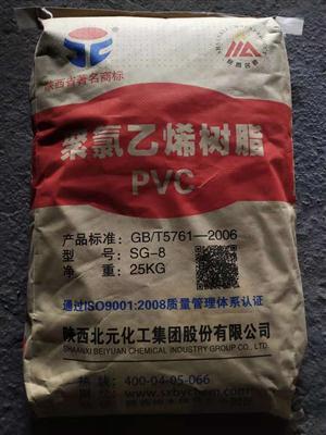 北元PVC树脂粉(SG-8)